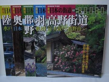 週刊 日本の街道 No.61+No.62+No.63+No.64+No.65 [5冊セット