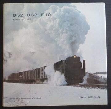 プレス・アイゼンバーン「D52・D62・E10 」