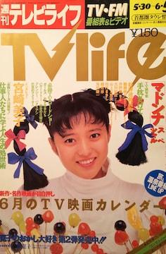 三田寛子・宮崎美子【週刊テレビライフ】1987年 通巻216号
