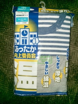 ♯新品♯120あったか向上委員会男児長袖丸首シャツ2枚組