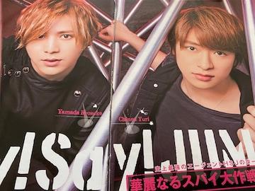 ポポロ 2016/7 Hey!Say!JUMP 切り抜き