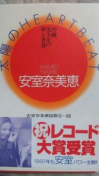 絶版【安室奈美恵】沖縄美少女の夢と青春