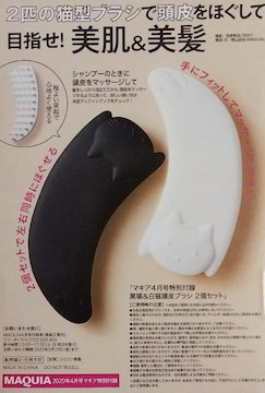 ★MAQUIA付録★黒猫&白猫 頭皮ブラシ2個セット★未使用