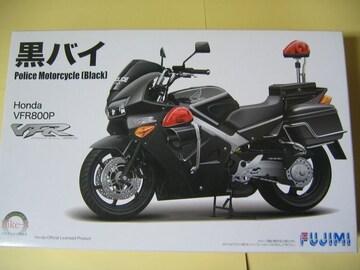 フジミ 1/12 バイク No.8 ホンダ VFR800P 黒バイ