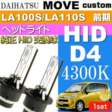 ムーヴ D4C D4S D4R HIDバルブ 35W 4300K バーナー 2本 as60554K