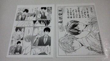 アニメイトオリジナル特典・ミニペーパーのみ[最終電車]式夏緒