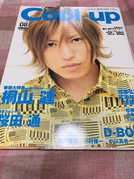 ★1冊/Cool-up Vol.11