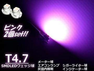 メール便可!T4.7/ピンクSMDLED/2個set!パネル・メーター球