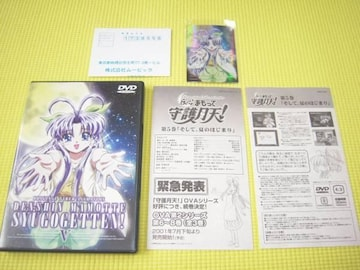 DVD★伝心 まもって守護月天 第5巻