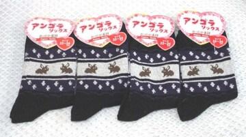 新品 アンゴラ ウール混 靴下 うさぎ 女性 22〜24 4足組 黒 紫
