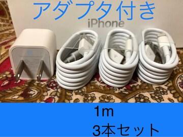 iPhone充電器 ライトニングケーブル 3本 1m アダプタセット