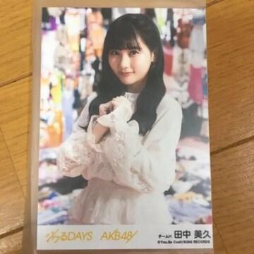 HKT48 田中美久 ジワるDAYS 生写真 AKB48