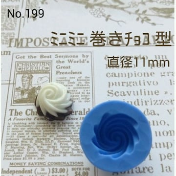 スイーツデコ型◆ミニミニ・巻きチョコ◆ブルーミックス・レジン・粘土