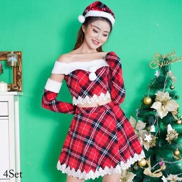 チェック柄 4点セット オフショルサンタ コスプレ 衣装 キャバドレス パーティー クリスマス