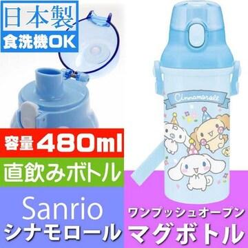 シナモロール 食洗機OK 直飲みボトル 水筒 PSB5SAN Sk1328