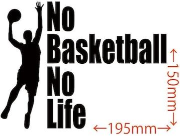 ステッカー No Basketball No Life (バスケットボール)・3