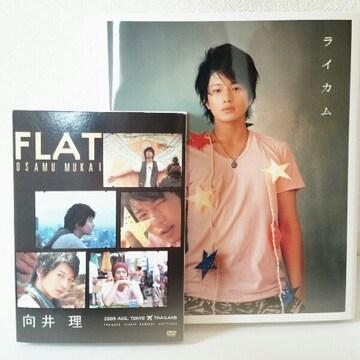 向井理の写真集「ライカム」とDVD「FLAT」