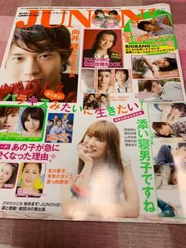 ★1冊/JUNON 2011.7