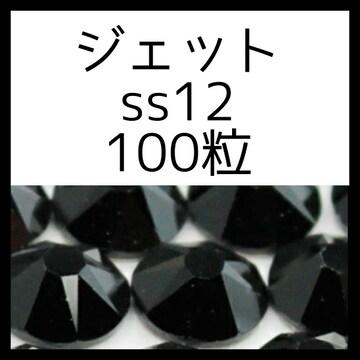 【100粒ジェットss12】正規スワロフスキー