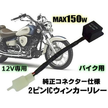 送料無料 バイク 汎用2ピンICウインカーリレー ハイフラ防止対策
