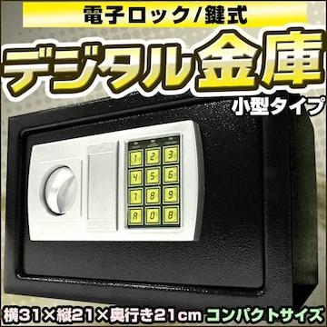 電子ロック/鍵式 デジタル金庫 小型タイプ 防犯対策