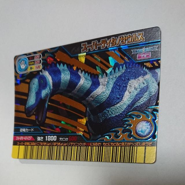 恐竜キング スーパーティタノサウルス < トレーディングカードの