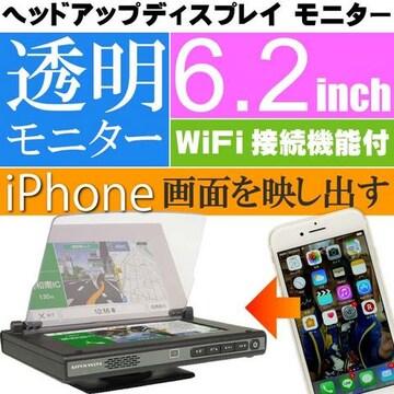 Wi-Fi機能付 ヘッドアップディスプレイ モニター HUD-622max156