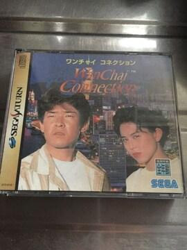 セガサターンソフト☆ワンチャイ コネクション