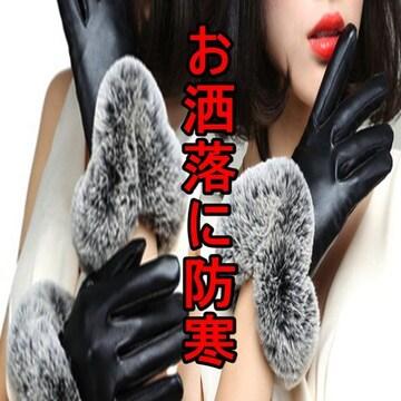 【超人気】手袋 ブラック PU 合皮 ラウンドファー【限定】