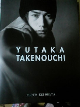 竹野内豊 写真集 「YUTAKA TAKENOUCHI」 /定価\2800/ 超美品♪