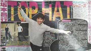 V6 坂本昌行◇2018.10.27 日刊スポーツ Saturdayジャニーズ