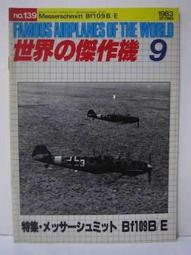 世界の傑作機 1983年9月号 No.139 メッサーシュミット BF109B/E