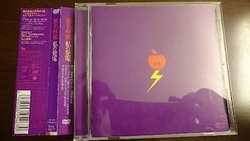 椎名林檎「私の発電」DVD/帯付/東京事変