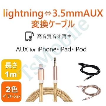 iPhone ライトニング3.5mmAUX変換ケーブル lightningiPhone