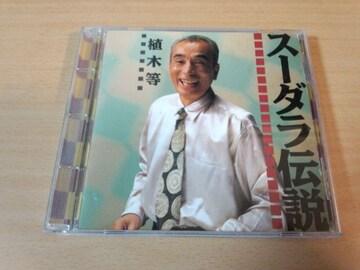 植木等CD「スーダラ伝説」廃盤●