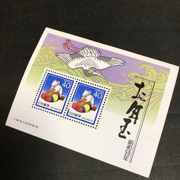 切手AA☆お年玉 昭和59年 40円x2