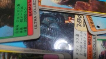 ウルトラ怪獣・ラミネートカード