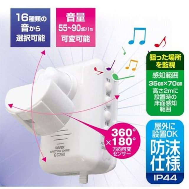 人感センサー式 ワイヤレスチャイム 2電源 人感チャイム GC250