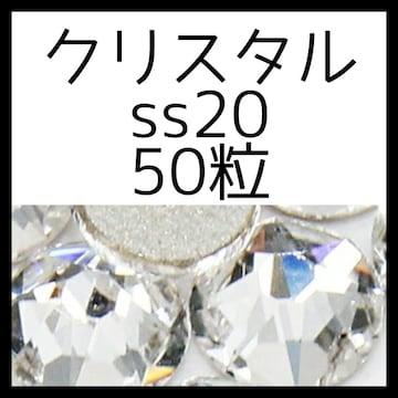 【50粒クリスタルss20】正規スワロフスキー