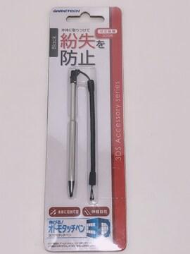 CA142 EAMETECH オトモタッチペン 3DS用タッチペン 伸びる