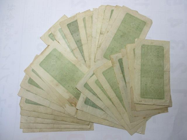 議事堂10円札30枚セット 古銭 古紙幣 旧札 < ホビーの