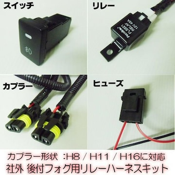 H8/H11/H16後付フォグランプ用リレーハーネス/汎用LEDスイッチ付