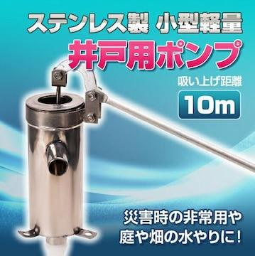 ステンレス製 井戸ポンプ 10m ガチャポンプ 排水 取水