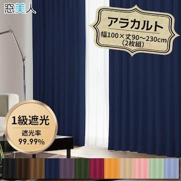 高級遮光1級カーテン! 幅100×丈190cm NV2枚組【窓美人】
