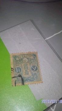 使用済み切手・1銭五厘ペーパーオフ