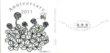 平成23年 記念日