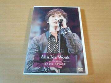 アン・ジェウクDVD「1st Concert BACK STAGE」韓国K-POP●