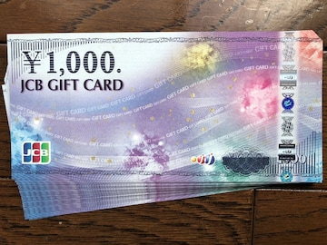 ★JCBギフトカード45000円分_モバペイ&土日OK