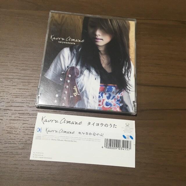 タイヨウのうた CD沢尻エリカ シングル雨音薫amane  < タレントグッズの
