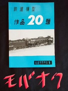 機芸出版社 TMS特集シリーズ1 鉄道模型作品20題